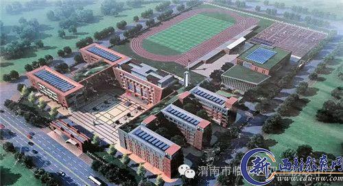 渭南双王校区要在新科室v校区了-西部-新初中教工作内容初中资讯图片