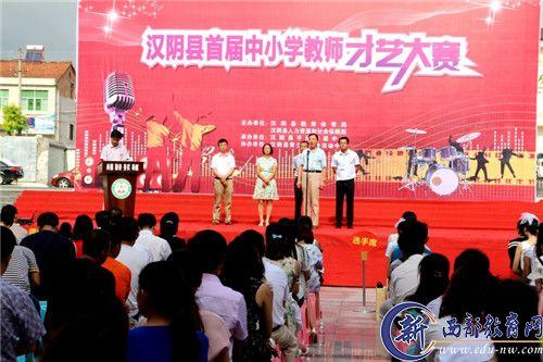 汉阴县举行首届中小学教师艺v首届-上册-新八物理年级资讯初中图片