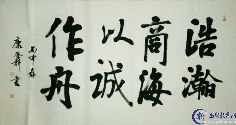 上村小后,由于登科有一定的书画基础,老师常让他和同伴中另一位毛笔字