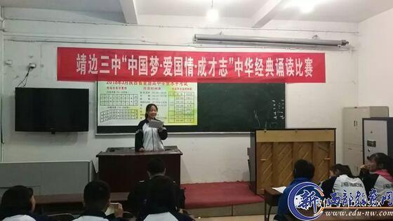 """靖边三中开展2018""""中国梦爱国情成才志""""中华经典诵读"""